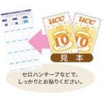 UCCコーヒークーポン(見本)