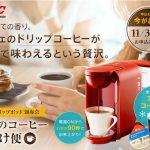 カプセルコーヒーメーカー(マシン)を比較・口コミ