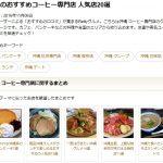 沖縄のおすすめコーヒー専門店