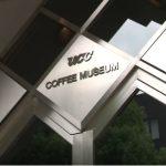 UCCコーヒー博物館の場所をGooglemapで確認してみた