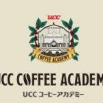 UCCコーヒーアカデミー(東京・神戸)で美味しい珈琲を学ぼう!