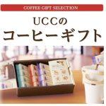 UCCのコーヒーギフト、お祝い、手土産に。